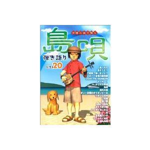 沖縄三線で弾く 島唄 弾き語りベスト20 ebisound