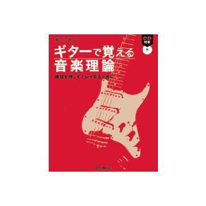 ギターで覚える音楽理論 確信を持ってプレイするために養父貴/著|ebisound