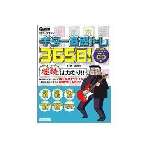 ギター マガジン ギター基礎トレ365日 CD付|ebisound
