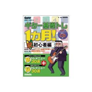 ギター基礎トレ1カ月 脱初心者編 CD付|ebisound