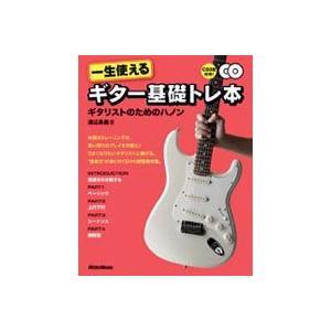 一生使えるギター基礎トレ本 ギタリストのためのハノン CD付|ebisound
