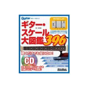 ギター マガジン ギター スケール大図鑑396 CD付|ebisound