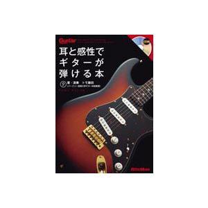 ギター マガジン 耳と感性でギターが弾ける本 CD付|ebisound