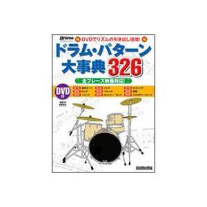 リズム&ドラム マガジン ドラム パターン大辞典326 DVD付|ebisound