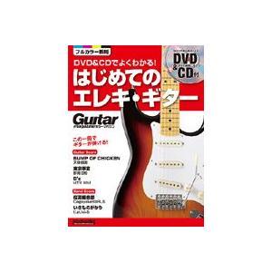 DVD&CDでよくわかる  はじめてのエレキ ギター