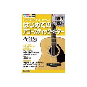 DVD&CDでよくわかる  はじめてのアコースティック ギター