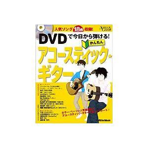 DVDで今日から弾ける!かんたんアコースティック・ギター|ebisound