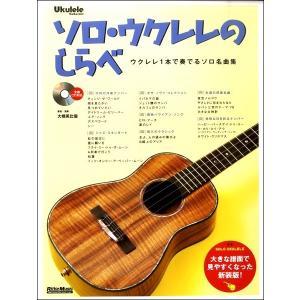 ソロ・ウクレレのしらべ[新装版] CD付 ebisound