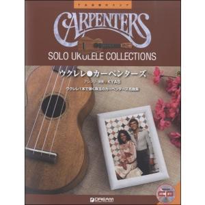 ウクレレ/カーペンターズ〜ソロウクレレで奏でるカーペンターズ名曲集CDツキ|ebisound