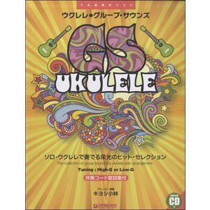 ウクレレ/グループ・サウンズ〜ソロ・ウクレレで奏でるヒット・セレクション(模範演奏CD付) ebisound
