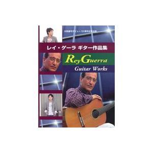 大萩康司デビュー10周年記念出版 レイ ゲーラー ギター作品集|ebisound