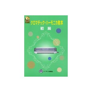 CDブック クロマチック ハーモニカ教本 初級 ebisound