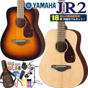 ヤマハ アコースティック ミニギター YAMAHA JR2 アコギ 初心者 16点 ハイグレード セットの画像