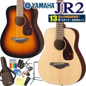 ヤマハ アコースティック ミニギター YAMAHA JR2 アコギ 初心者 12点 スタート セット|ebisound