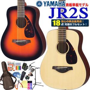 ヤマハ アコースティック ミニギター YAMAHA JR2S アコギ 初心者 16点 ハイグレード セット スプルーストップ単板モデル ebisound