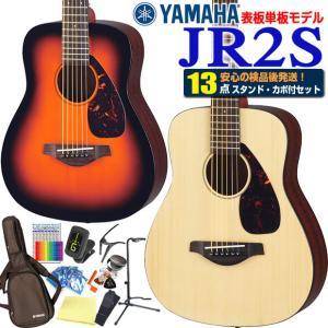 ヤマハ アコースティック ミニギター JR2S アコギ 初心者 12点 スタート セット スプルーストップ単板モデル ebisound