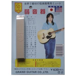GRAND GUITAR ギター弱音器|ebisound