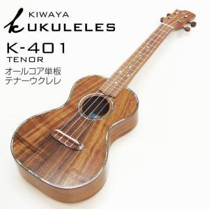 キワヤ ウクレレ k Ukulele K-401 テナー コア単板 ギアペグ搭載 KIWAYA kウクレレ チューナー付属|ebisound