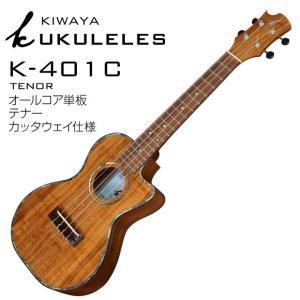 キワヤ ウクレレ k Ukulele K-401C テナー カッタウェイ ウクレレ コア単板 ギアペグ搭載 KIWAYA kウクレレ チューナー付属|ebisound