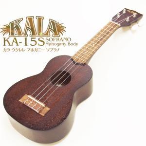 【旧品特価】KALA カラ ウクレレ KA-15S ソプラノ マホガニー Ukulele【米国ブランド】【甘い音色のマホガニー】【u】|ebisound