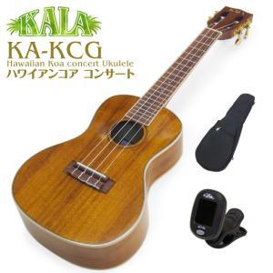 KALA カラ ウクレレ コンサート KA-KCG ハワイアン・コア【Low-G弦プレゼント】【u】|ebisound