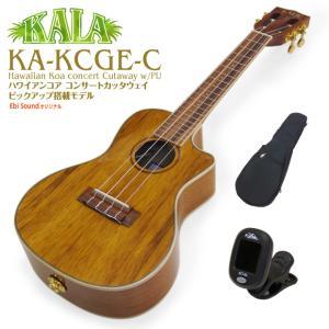 KALA カラ ウクレレ コンサート KA-KCGE-C  ハワイアン・コア  ピックアップ搭載 カッタウェイ仕様【Low-G弦プレゼント中】【u】|ebisound