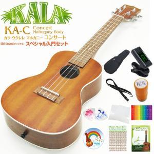 KALA ウクレレ 初心者セット コンサート マホガニー KA-C 教則本 クリップチューナー付属 SJB  Ukulele|ebisound