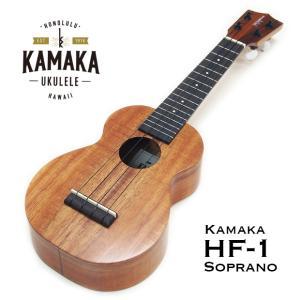 【スタンドプレゼント中】KAMAKA HF-1 STANDARD #170612 カマカ ウクレレ スタンダード ソプラノ ハードケース付  送料無料|ebisound
