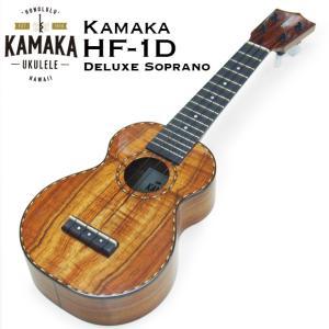 KAMAKA カマカ ウクレレ HF-1D #180455 スタンダード ソプラノ デラックス【u】|ebisound