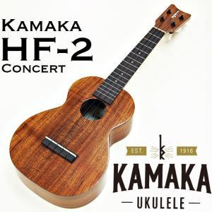 【スタンドプレゼント中】KAMAKA HF-2 CONCERT #171061 カマカ ウクレレ コンサート ハードケース付 送料無料【u】|ebisound