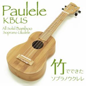 ウクレレ Paulele KBUS ソプラノ Bamboo 竹製ウクレレ チューナー コードシートプレゼント|ebisound