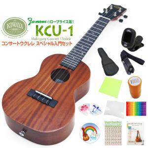 ウクレレ 初心者セット コンサート キワヤ KCU-1 フェイマス  SPS|ebisound