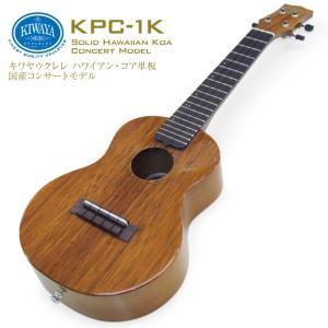キワヤ ウクレレ コンサート KPC-1K #281018 ハワイアン・コア単板 国産モデル チューナー コードシート スクラッチガード付|ebisound