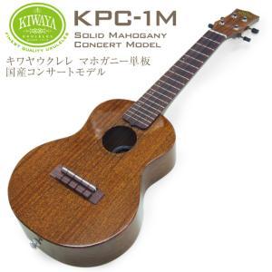 キワヤ ウクレレ コンサート KPC-1M マホガニー単板 国産モデル チューナー コードシート スクラッチガード付|ebisound