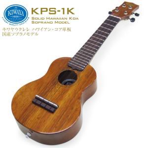 キワヤ ウクレレ ソプラノ KPS-1K ハワイアン・コア単板 国産モデル チューナー コードシート スクラッチガード付 KIWAYA|ebisound