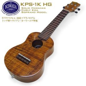 キワヤ ウクレレ ソプラノ KPS-1K HG #230017 ハワイアン・カーリーコアトップ オール単板 国産モデル チューナー コードシート スクラッチガード付 KIWAYA|ebisound