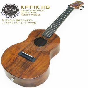 キワヤ ウクレレ テナー KPT-1K HG #130019 ハワイアン・カーリーコアトップ オール単板 国産モデル  KIWAYA|ebisound