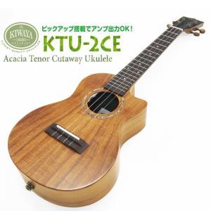 キワヤ ウクレレ テナー KTU-2CE  アカシアコアトップ単板  ピックアップ搭載 単品ケース付  Kiwaya Ukulele 【ハワイアンコアのような華やかな音色】【u】|ebisound
