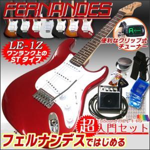エレキギター 初心者セット Fernandes フェルナンデス LE-1Z|ebisound