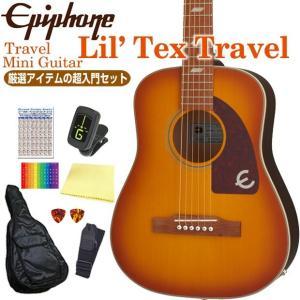 エピフォン Epiphone Lil' Tex Travel ミニ トラベル アコースティックギター アコギ エレアコ 初心者 超入門 8点セット|ebisound