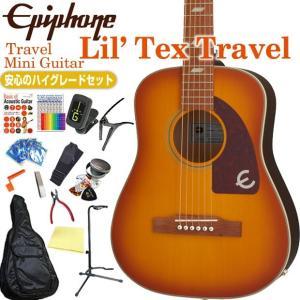 エピフォン Epiphone Lil' Tex Travel ミニ トラベル アコースティックギター アコギ エレアコ 初心者 入門 16点ハイグレードセット|ebisound