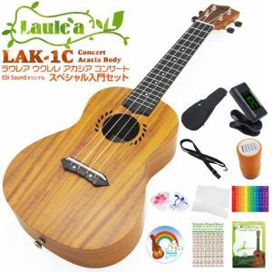Laule'a ラウレア ウクレレ LAK-1C コンサート 初心者スペシャル11点セット アカシアボディ【ハワイアンコアのような華やかな音色】【ソロプレイ向き】【u】|ebisound