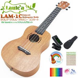 Laule'a ラウレア ウクレレ LAK-1C コンサート 初心者7点セット アカシアボディ【ハワイアンコアのような華やかな音色】【ソロプレイ向き】【u】|ebisound