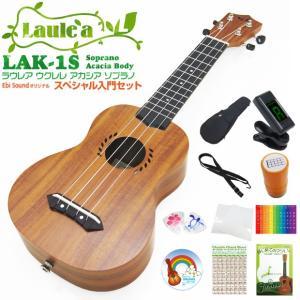 Laule'a ラウレア ウクレレ LAK-1S  ソプラノ 初心者スペシャル11点セット アカシアボディ【ハワイアンコアのような華やかな音色】【u】|ebisound