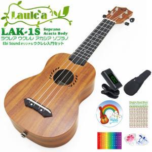 Laule'a ラウレア ウクレレ LAK-1S  ソプラノ 初心者7点セット アカシアボディ【ハワイアンコアのような華やかな音色】【u】|ebisound