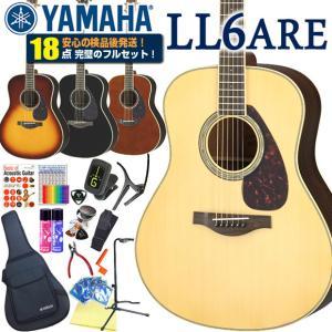 ヤマハ YAMAHA アコースティックギター LL6ARE 初心者 スペシャル スタート16点セット|ebisound