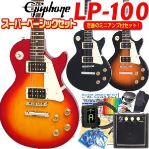 エピフォン エレキギター Epiphone LP-100 レスポール 初心者 10点セット|ebisound