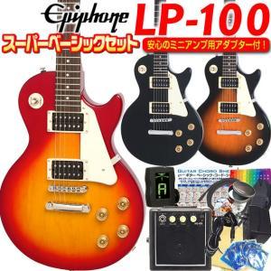エピフォン エレキギター Epiphone LP-100 レスポール 初心者 11点セット ミニアンプ用9Vアダプター付|ebisound