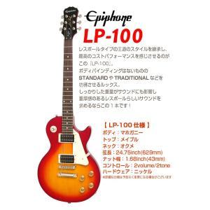 エピフォン エレキギター Epiphone LP-100 レスポール 初心者 11点セット ミニアンプ用9Vアダプター付|ebisound|02