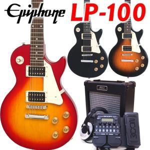 エピフォン エレキギター Epiphone LP-100 レスポール ZOOM G1XFour付 初心者 18点セット|ebisound